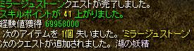 niji-mira-ju.png
