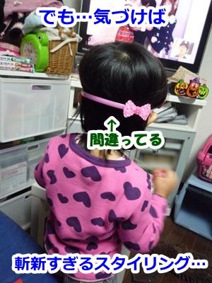 おしゃれP1330921