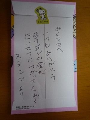 お年玉作品集P1330987