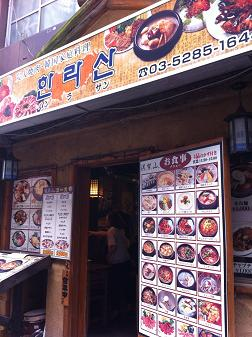 韓国料理1