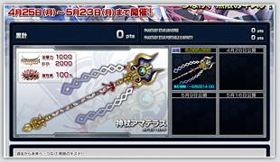 reward_ss_01.jpg