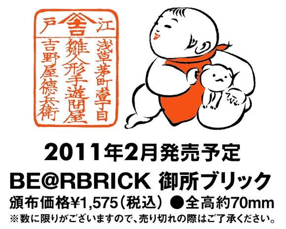 brick_yotei.jpg