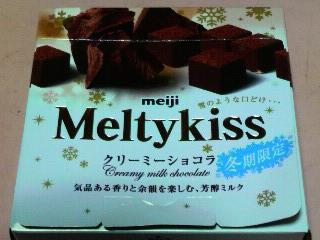 メルティキッス