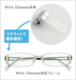 brand_image_winkglasses4.jpg