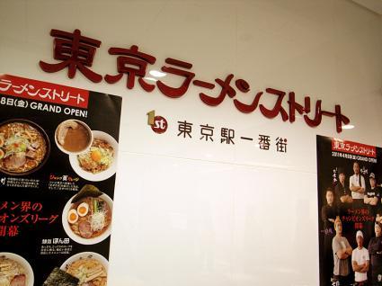 「東京ラーメンストリート」-1