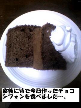 chokosifon.jpg