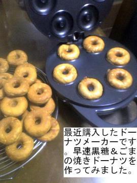yakidounatu.jpg