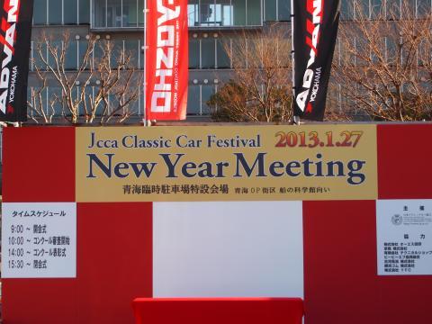 ニューイヤーミーティング2013