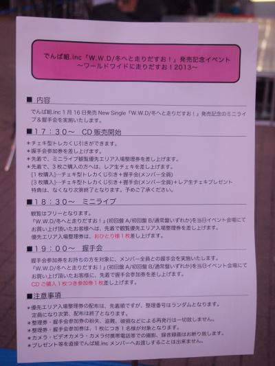 2013/1/27 お台場