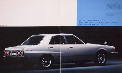 77年8月 スカイラインGT-E・L