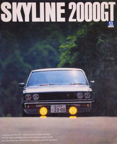 78年8月 スカイラインGT カタログ