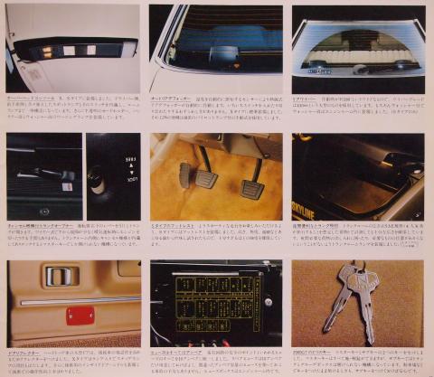 78年8月 スカイラインGT 装備