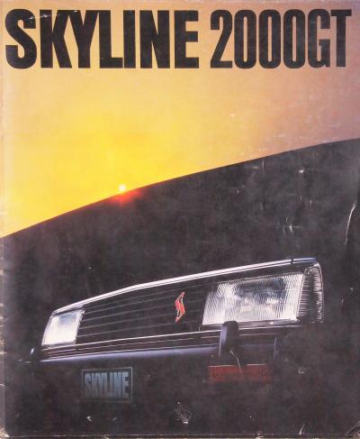 79年9月 スカイラインGT カタログ