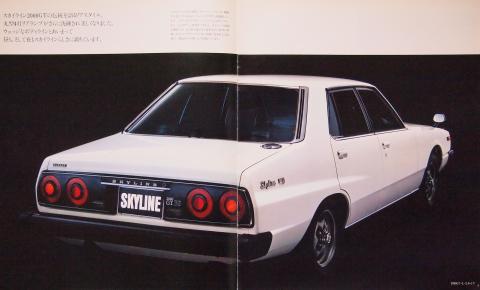 79年9月 スカイラインGT-E・S