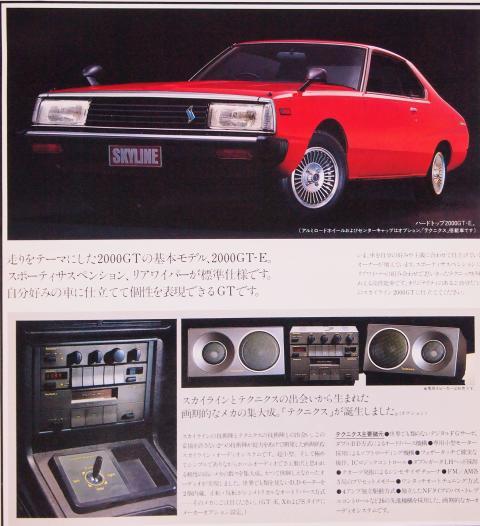 79年9月 スカイラインGT テクニクス