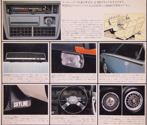 79年9月 スカイラインGT オプション
