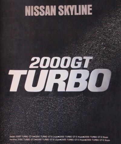80年12月 スカイラインGTターボ カタログ