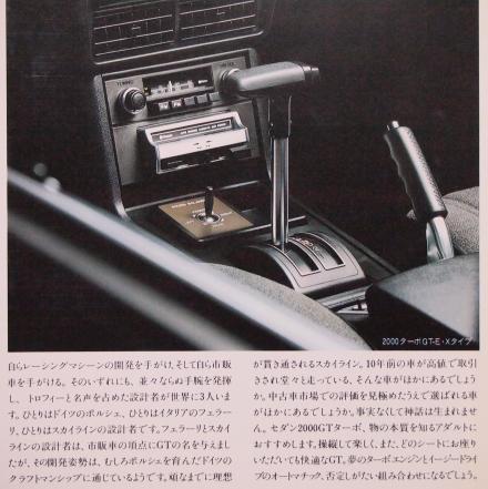 80年12月 スカイラインGTターボ オートマチック