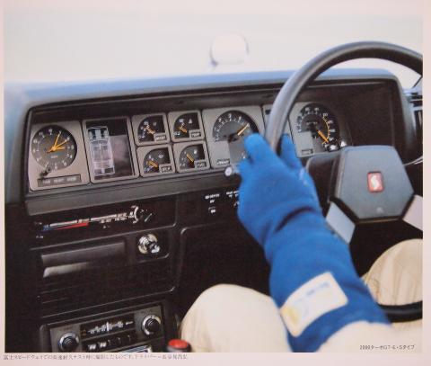 80年12月 スカイラインGTターボ テスト