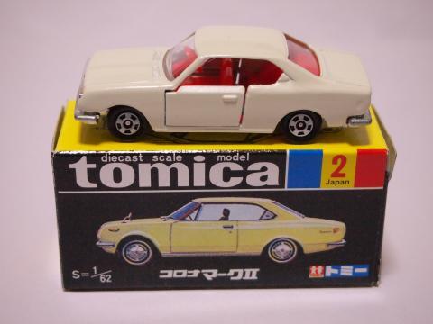 トミカ コロナマークⅡ