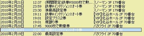 2010y02m24d_005115718.jpg