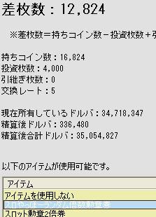 2010y03m03d_073848390.jpg