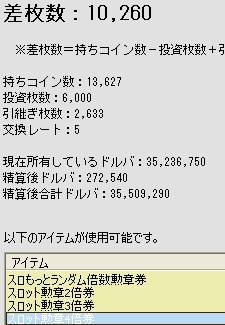 2010y03m04d_070318812.jpg