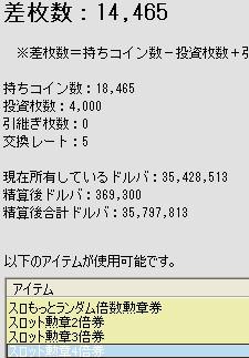 2010y03m04d_120725187.jpg