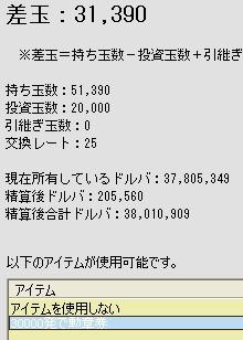 2010y03m17d_073044984.jpg