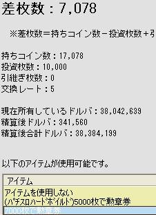 2010y03m19d_174550150.jpg