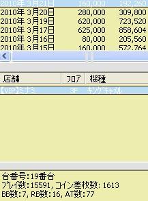 2010y03m22d_145445609.jpg