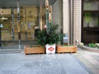 09.12.25 伊方町役場の門松