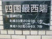 09.12.25 四国西端