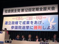 10.1.23 社民党大会開会