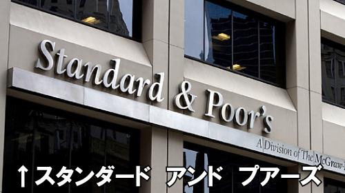 Standard-and-poors.jpg