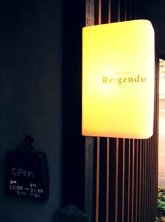 『Re-gendo(りげんどう)』のトマトのおかゆ