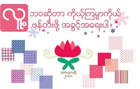 lu-bhava.png