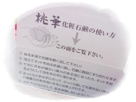 桃華化粧石鹸の使い方