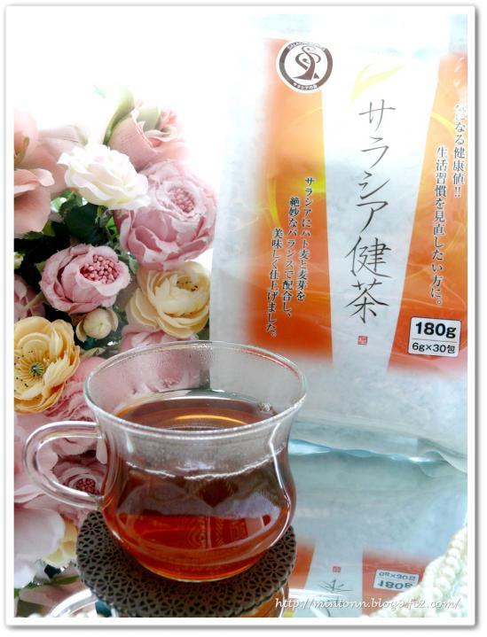 サラシア健茶