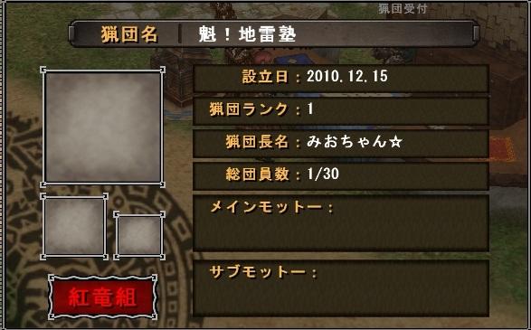 mhf_20101215_030256_094.jpg