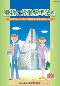 パンフレット【身近に労働基準法を】20110311