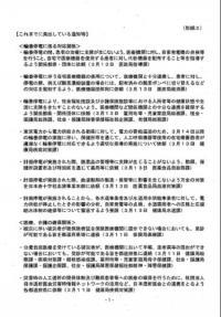 東北関東大震災への関連対策20110315