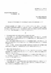 東北関東大震災に伴う労災保険給付20110317