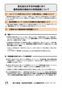 地震に伴う【雇用保険失業給付】特例措置20110318