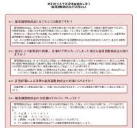 震災に伴う雇用調整助成金Q&A20110329