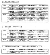 震災に伴う労働基準法に関するQ&A(第2版)20110405