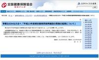 協会けんぽ被扶養者再確認の実施延期20110406