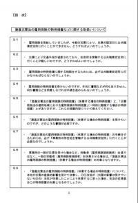 震災に伴う雇用保険の特例措置に関するQ&A20110407