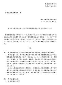 震災に伴う雇用調整助成金の特例拡充20110408