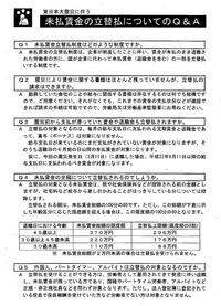 震災に伴う未払賃金の立替払いQ&A20110411